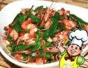 韭菜炒青虾的做法